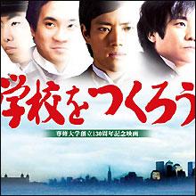 二世俳優のカタログ映画『学校をつくろう』に早くも大コケの予感!?