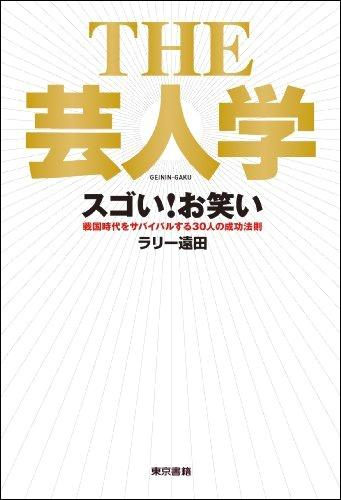 geiningaku1121.jpg