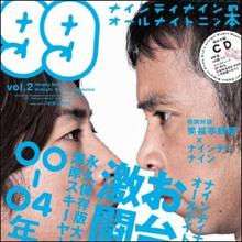 うつ病説根強いナイナイ岡村隆史 芸能人と心の病の関係