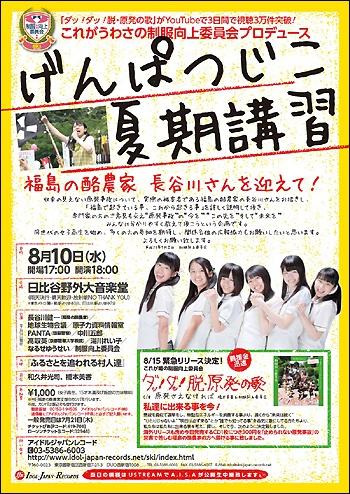 genpatuseifuku0725.jpg