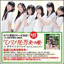 制服向上委員会プロデュース「げんぱつじこ夏期講習」 福島の酪農家の長谷川さんを迎えて!
