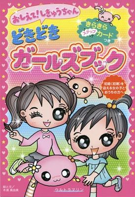 girlsbook.jpg