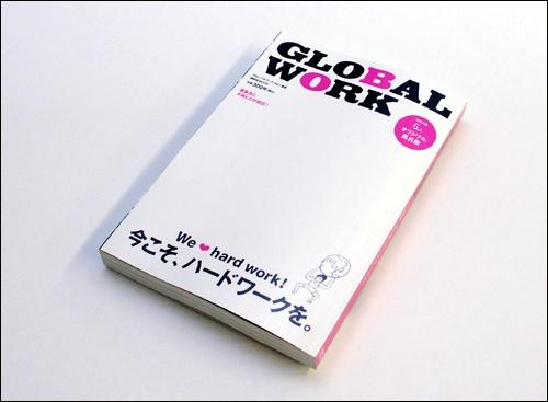 globalwork0401_02.jpg