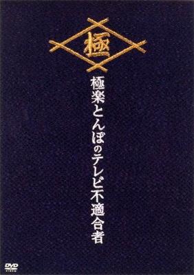 gokurakutonbo.jpg