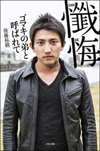 goyuki0529main.jpg