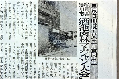 gyokushincho0225_02.jpg