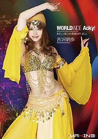 『WORLDWIDE Acky!』吉沢明歩