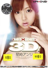『MAXING 3D! 星崎アンリ』星崎アンリ
