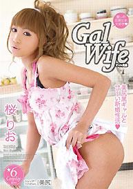 『Gal Wife 桜りお』桜りお