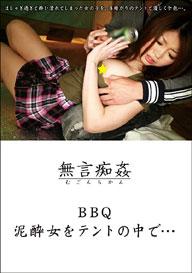 『BBQ 泥酔女をテントの中で...』