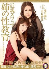 『近親スワップ 姉の性教育』雪見紗弥・菊川麻里