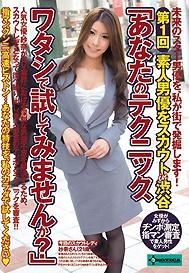 『素人男優をスカウトin渋谷 「あなたのテクニック、ワタシで試してみませんか?」 』紗奈