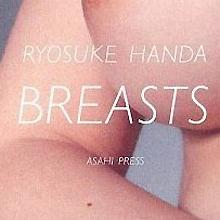 みんな大好きおっぱいおっぱい。赤ん坊の視線で捉えた芸術的おっぱい写真集『BREASTS』