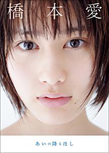 hashimoto0509main.jpg