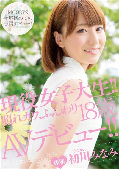 hatsukawaminami001.jpg
