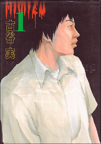 himizu0419.jpg