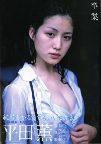 濡れた髪の毛の平田薫