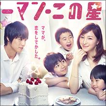 広末涼子主演ドラマで「しでかした」!? 最終回6.9%の大惨敗