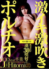 『激イキ激吹きポルチオ』Hitomi