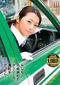 『もしも北条麻妃がタクシーの運転手だったら...』北条麻妃