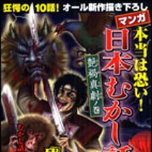 『本当はエロかった昔話』、浦島太郎と乙姫の淫らな関係!