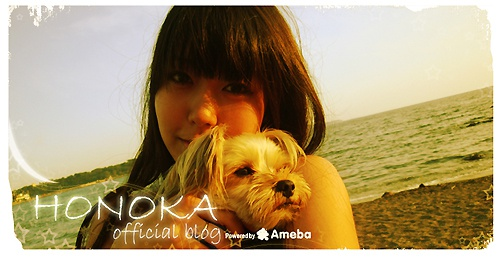 honoka2010blog.jpg