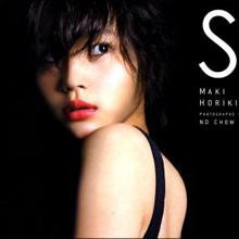 実はドSな堀北真希に文学好きの北川景子……意外な素顔を持つ女優たち