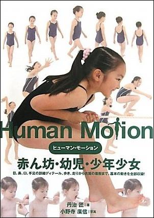 humanmotion.jpg