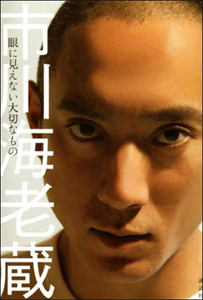 ichikawa0411main.jpg