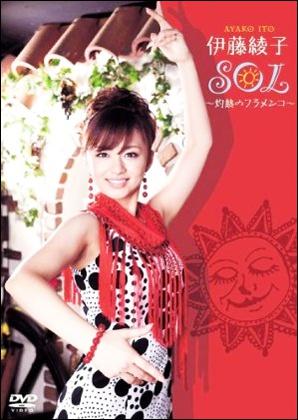 itohayako_sol.jpg