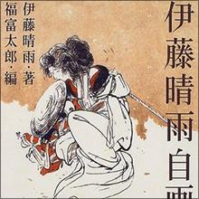 「サドに目覚めたのは小学1年」日本SMの元祖・伊藤晴雨