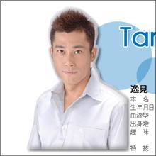 不倫告白の逸見太郎、いよいよ全国的ブレイクか!?