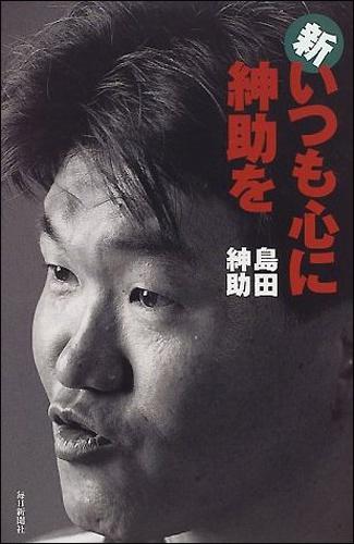 itumoshinsuke1014.jpg