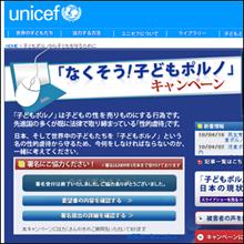 日本ユニセフ協会支部理事の夫、未成年淫行で書類送検!! ユニセフの対応は?