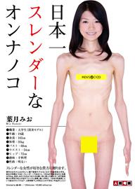 『日本一スレンダーなオンナノコ』葉月みお