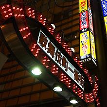 歌舞伎町で「最高級乱交サークル」摘発! 取り締まり強化でアングラ化に拍車?