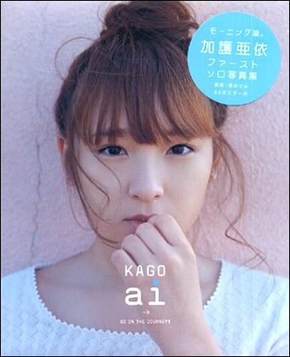 kagoai_shasinshu0305.jpg