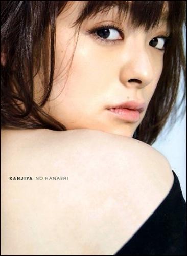 kanjiyanohanashi.jpg