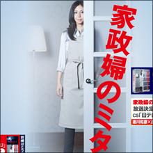 松嶋菜々子が『家政婦のミタ』続編に意欲 ドーベルマン訴訟と映画酷評が影響か