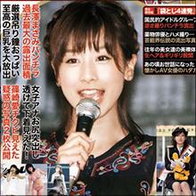 フジテレビの加藤綾子アナとプロ野球選手との熱愛はアノケースにそっくり…!?