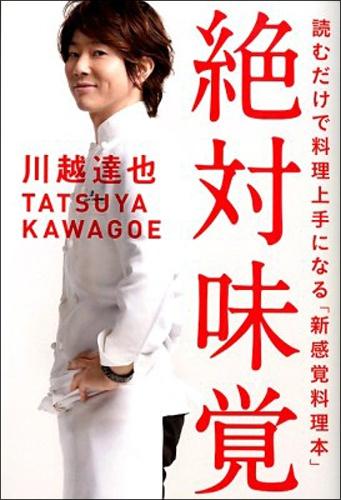 kawagoe0405.jpg