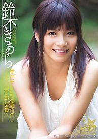 『新人!kawaii*専属デビュ ハニカミ笑顔の箱入り娘☆』鈴木きあら