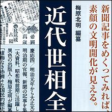 【日本のアダルトパーソン列伝】「変態」を追究した編集者にしてジャーナリスト・梅原北明