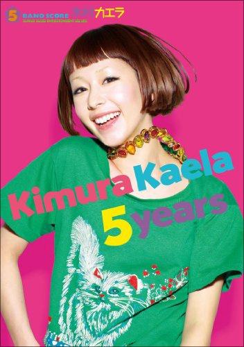kimukae1227.jpg