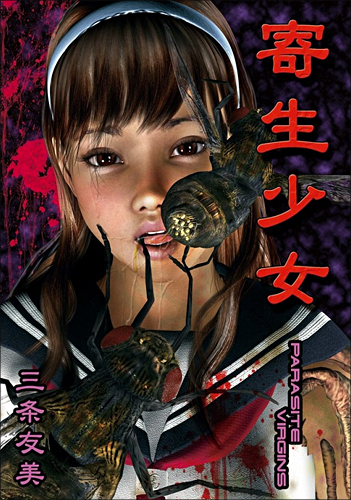 kiseishojo0424_01.jpg