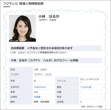 kobayashiharuka.jpg
