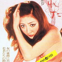 にっかつロマンポルノ回顧録(5) ロマンポルノの影響力