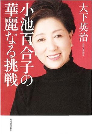 koikeyuriko.jpg