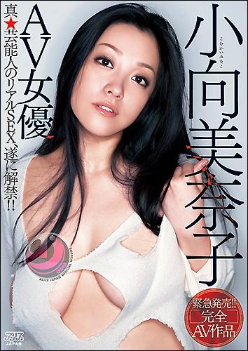 komukaiAV0809.jpg
