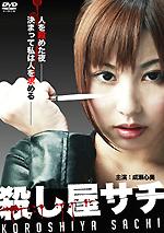 koroshiyasaki0317.jpg